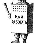 омоновец, Гурский Аркадий