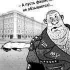 Nazi man, Сергеев Александр