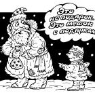 Мешок с подарками, Бондаренко Дмитрий