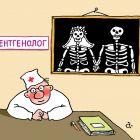 Рентгенолог, Александров Василий