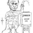 Путин. Краткий курс демократии., Смаль Олег