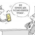 етофон, Кокарев Сергей