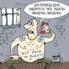 мобила в законе, Кокарев Сергей