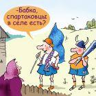 Спартаковцы есть?, Александров Василий