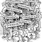анархисты и прочие, Цыганков Борис