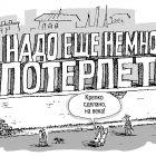 надо еще потерпеть!, Ненашев Владимир