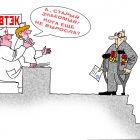 Комиссия по оформлению инвалидности, Зеленченко Татьяна
