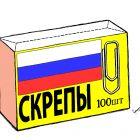 коробка скрепок, Гурский Аркадий