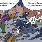 Время разбрасывать камни!, Назаров Геннадий