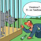 Тамбовский волк, Назаров Геннадий