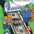 Дорога моей мечты!, Назаров Геннадий