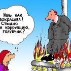 Стыдно за коррупцию?, Кинчаров Николай