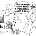 Виски из сапога, Кинчаров Николай
