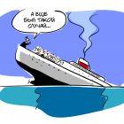 Титаник, Иорш Алексей