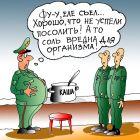 Каша, Кинчаров Николай