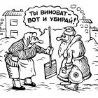 Кто виноват?, Бондаренко Дмитрий