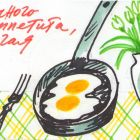 Праздничный завтрак, Капуста Николай