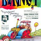 Баламут-2, Светозаров Георгий