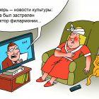 Новости культуры, Назаров Геннадий