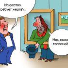 Пожертвуйте на искусство, Назаров Геннадий
