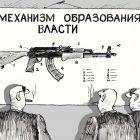Власть и оружие, Кинчаров Николай