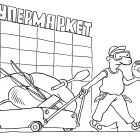 Рыбка из супермаркета, Александров Василий