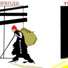 Россия и закрытая дверь, Бондаренко Марина
