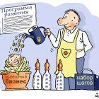 Выращивание бизнеса, Александров Василий