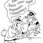 Пьяное поздравление, Кийко Игорь