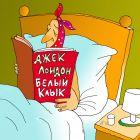 Зубная боль, Кинчаров Николай