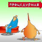 Перед процедурой, Кинчаров Николай