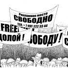 Рекламное место сдается (ч/б), Шмидт Александр