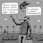 Черный ворон., Лукьянченко Игорь