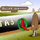 Газ, Кинчаров Николай