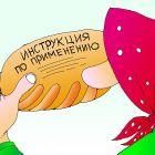 Хлеб, Кинчаров Николай