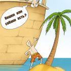 Ной собирает пассажиров, Шмидт Александр