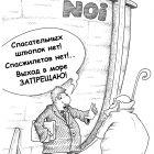 Запрет на выход в море (ч/б), Шмидт Александр