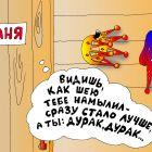 В бане все равны, Кинчаров Николай