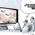 Мат, Подвицкий Виталий