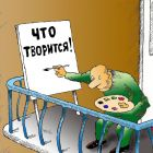Что творится!, Кинчаров Николай