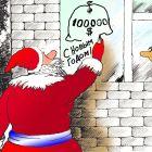 Новогодний подарок, Кинчаров Николай