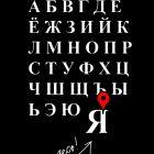 алфавит вы здесь, Бондаренко Марина