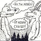 Кто козел?, Семеренко Владимир