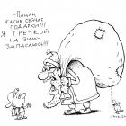 Гречка, Воронцов Николай