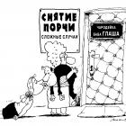 Порча, Воронцов Николай