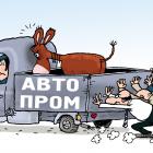 Автопром, Воронцов Николай