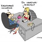 Креативный чиновник, Воронцов Николай