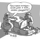драндулетта, Кононов Дмитрий