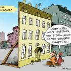 Квартиры эконом-класса, Воронцов Николай