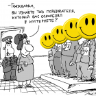 Тролли, Воронцов Николай